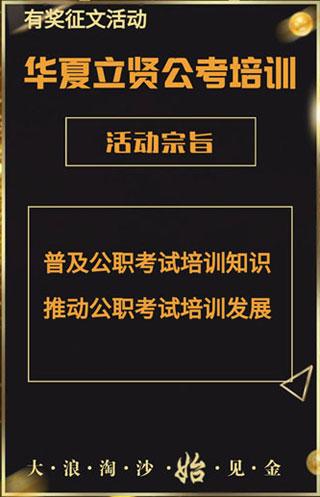 华英汇旗下华夏立贤征文海报